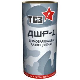 Шашка дымовая разноцветная ДШР-1