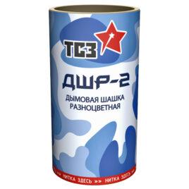 Шашка дымовая разноцветная ДШР-2